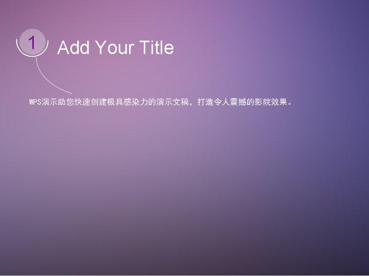 2011中秋佳节模板专题  中英文简历模板专题  蓝色商务ppt模板专题