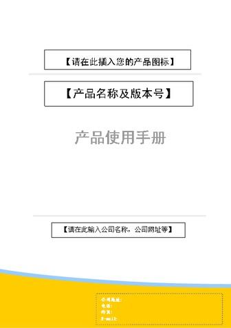 产品使用手册模板免费下载