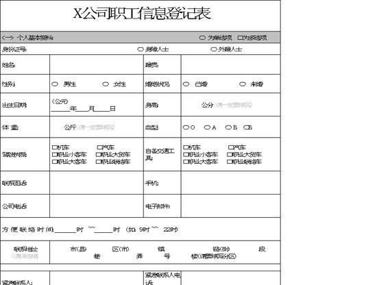 垃圾分类问卷调查表图片设计素材_高清worddoc模板()