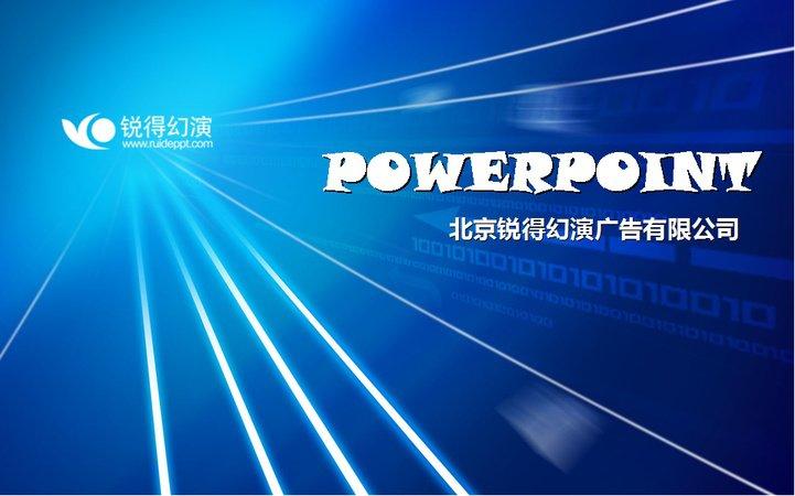 蓝色专业商务ppt模板模板免费下载