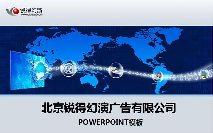 蓝色专业科技ppt模板模板免费下载