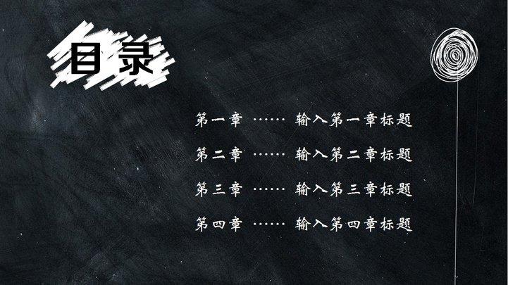 黑板背景创意粉笔手绘ppt模板模板免费下载