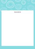 次 标  签: 稻壳儿合作 小小黄花鱼 模板名称: 秋叶信纸图片