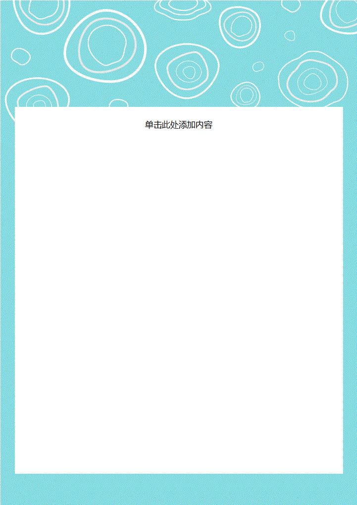 word简单装饰边框