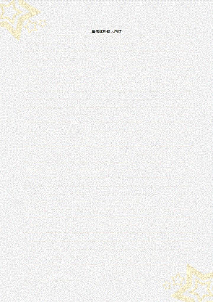 白底星星信纸图片