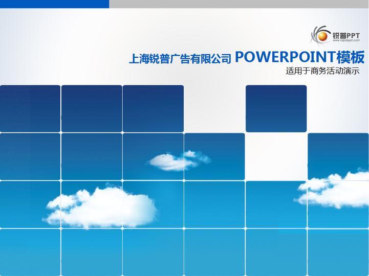 蓝白商务类ppt模板模板免费下载