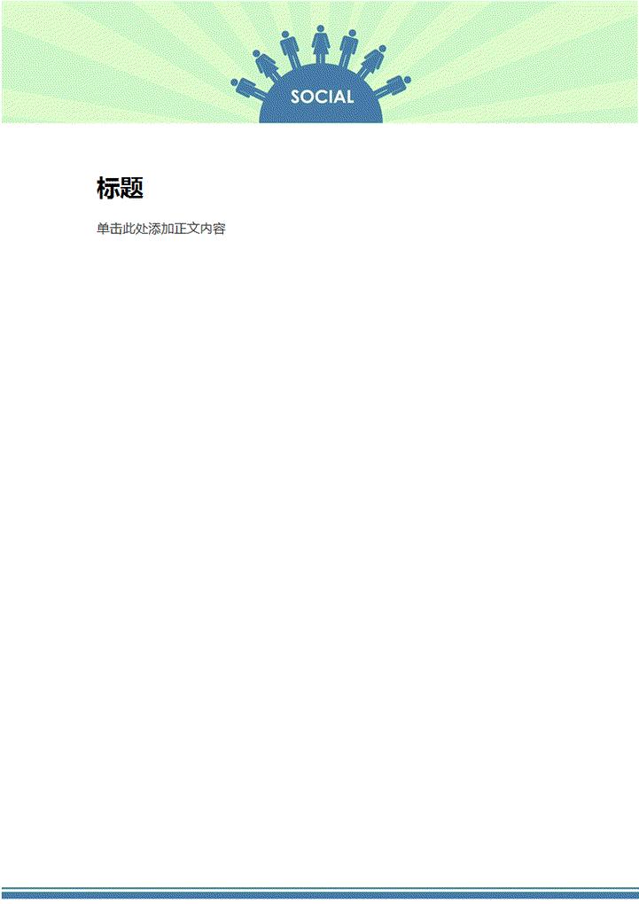 商务小人信纸模板免费下载