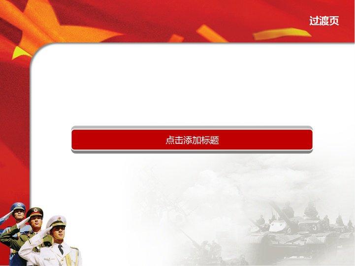 动态军事类ppt模板模板免费下载