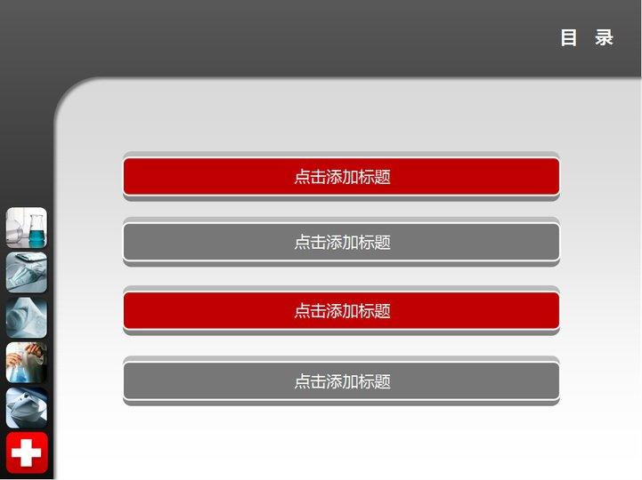 动态医学类ppt模板模板免费下载