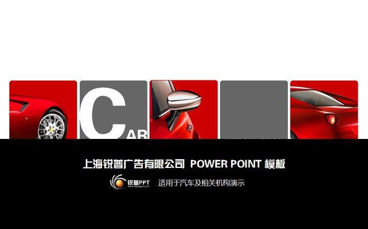 动态炫酷汽车演示类ppt模板模板免费下载