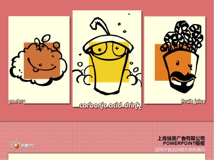 食物ppt模板; 粉色卡通ppt模板模板免费下载