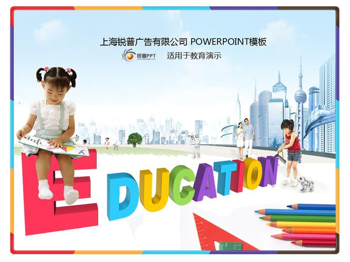 儿童教育ppt模板免费下载