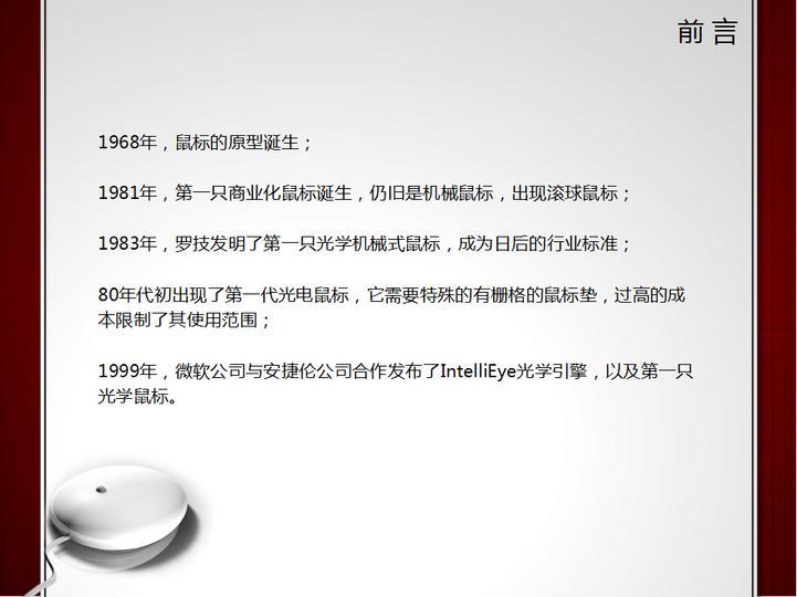 红白工业生产类ppt模板模板免费下载
