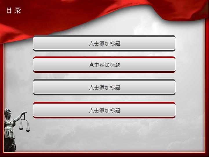 红色法律类ppt模板模板免费下载
