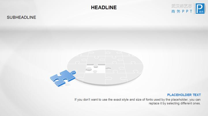 圆形拼图-21模板免费下载_196767- wps在线模板