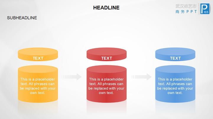 圆柱流程图12模板免费下载