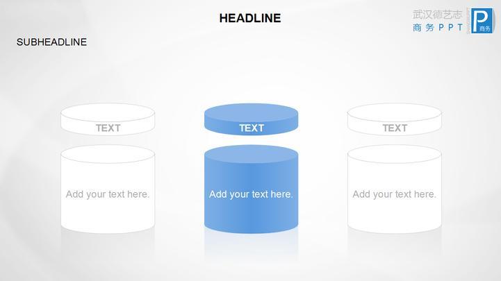 圆柱流程图13模板免费下载
