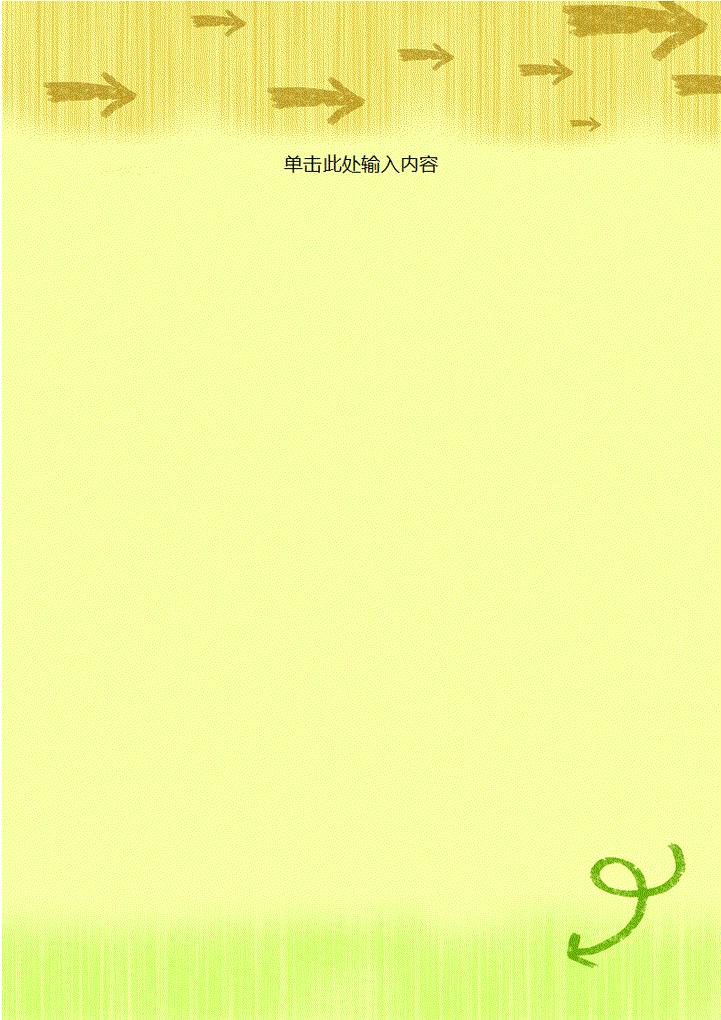 蜡笔箭头信纸模板免费下载_197813- wps在线模板图片