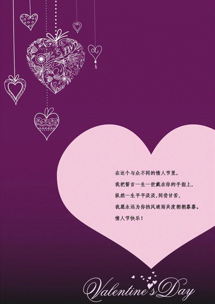 紫色心形贺卡