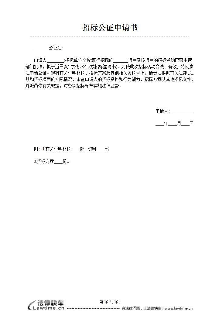 招标公证申请书模板免费下载_193292- wps在线模板