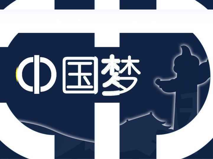 中国梦(富动画ppt)模板免费下载