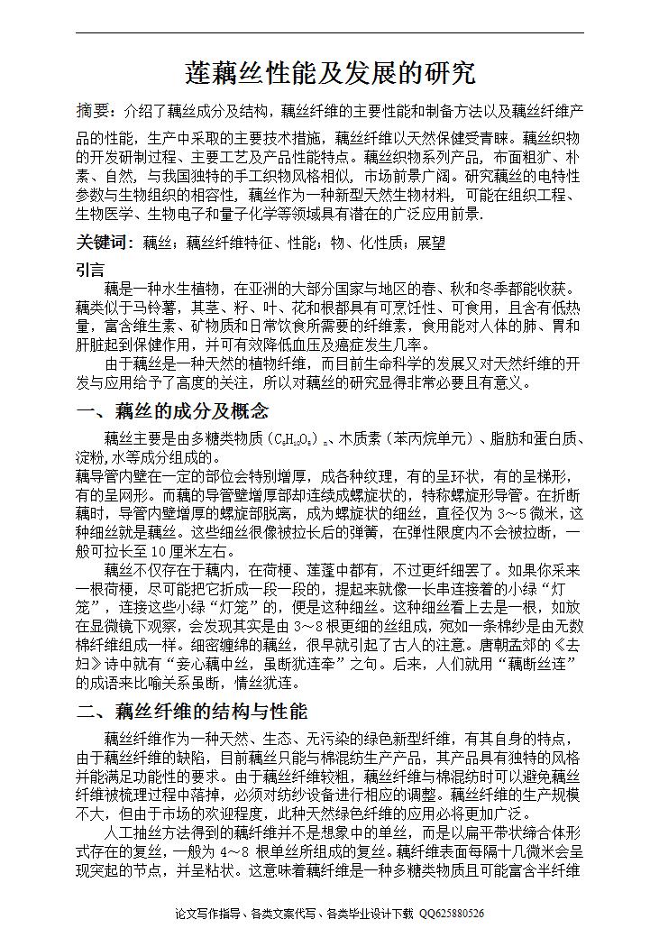 采莲藕歌曲乐谱