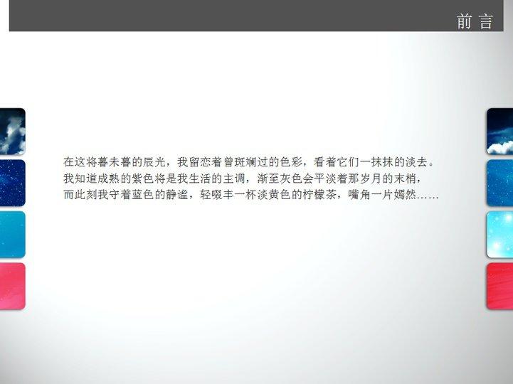 灰色抽象休闲ppt模板 (静)模板免费下载_206179- wps