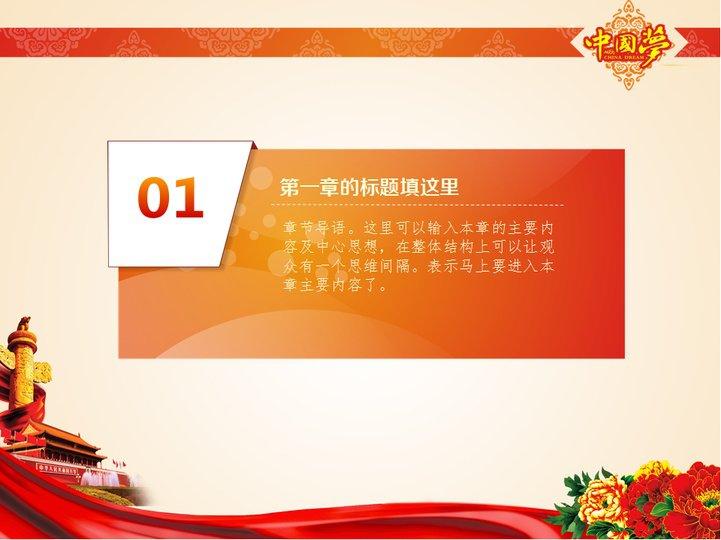 中国梦我的梦主题模板
