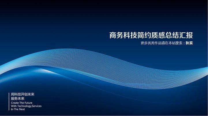 商务蓝白企业宣传总结汇报ppt模板