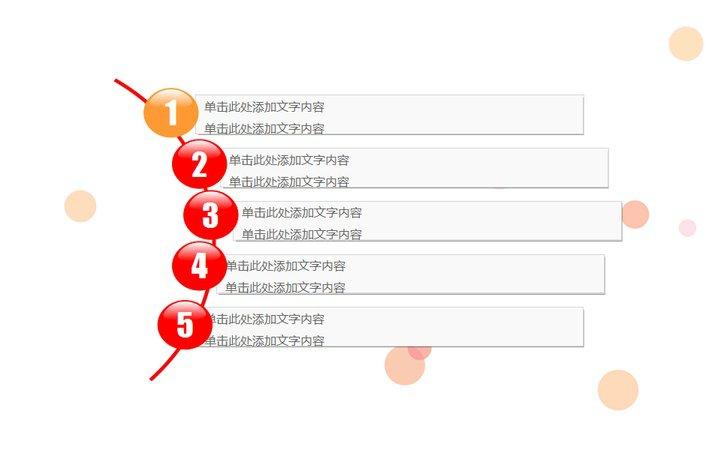 红色圆形网页ppt模板模板免费下载