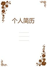 素雅花纹简历封面.doc图片