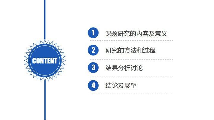简介:蓝色扁平化论文答辩ppt模板,学术答辩ppt模板