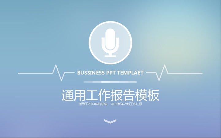 动态简洁实用ios7风格商务ppt模板模板免费下载