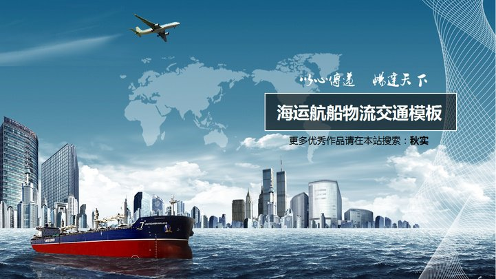 轮船货轮物流航海企业宣传ppt模板模板免费下载