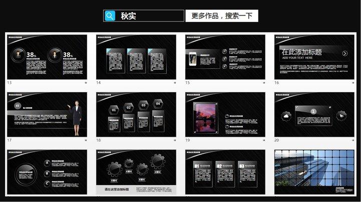 黑白质感商务建筑地产汇报ppt模板