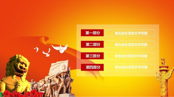党政国庆政府机关工作报告ppt模板图片