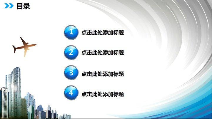 商务简约大气工作总结报告ppt模板模板免费下载
