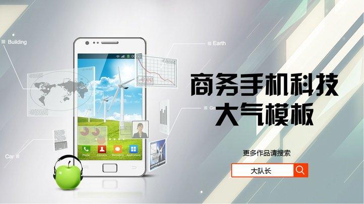 商务手机科技大气ppt总结报告模板