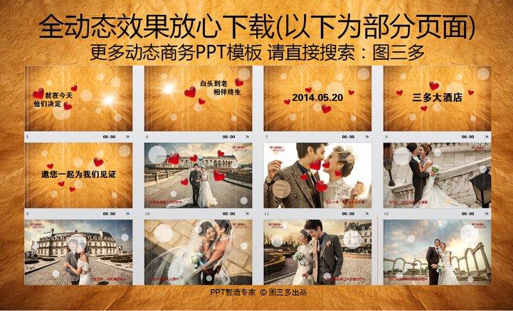动态浪漫古典复古婚礼开场视频婚纱电子相册ppt模板