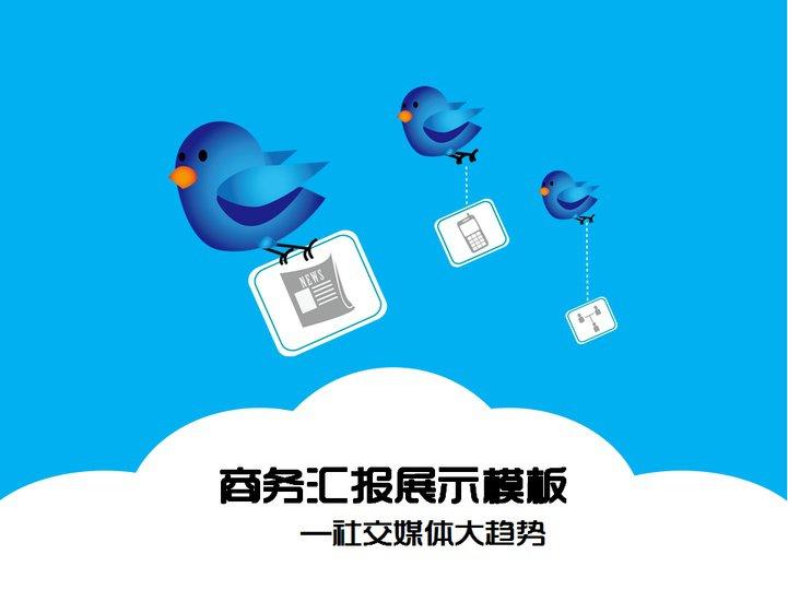 浅蓝色社交媒体ppt模板