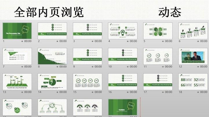动态名片设计类商务ppt模板模板免费下载_214903- wps图片