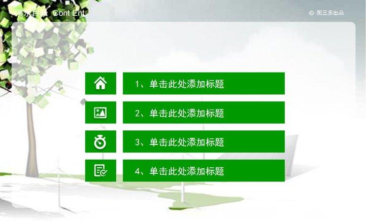 绿色动态新能源行业商务会议ppt模板模板免费下载