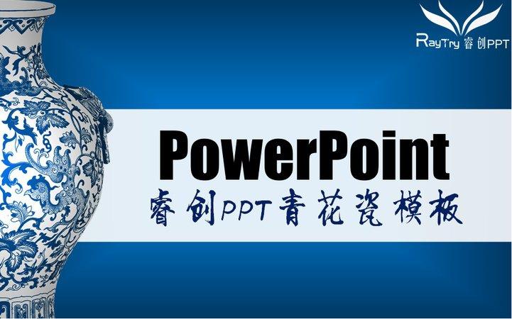 中国风青花瓷动态ppt模板图片