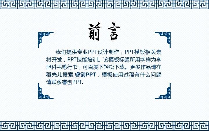 中国风青花瓷动态ppt模板模板免费下载