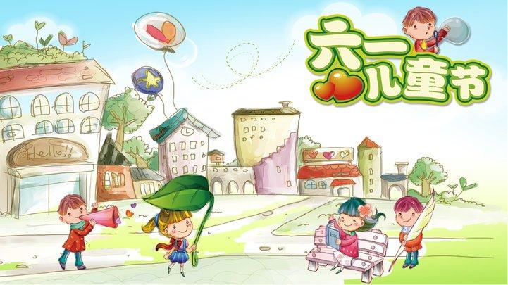儿童节六一卡通可爱课件背景模板免费下载