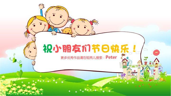 儿童节幼儿园可爱卡通课件节日祝福