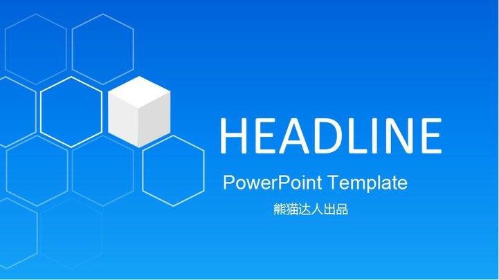 蓝色清爽商务报告模板模板免费下载_221551- wps在线
