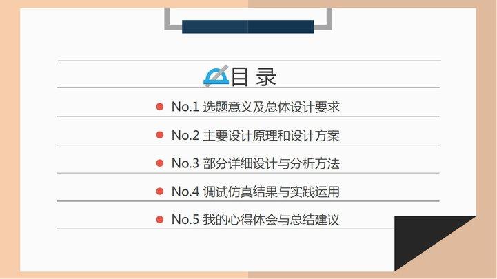 动态扁平化便签式答辩ppt模板模板免费下载