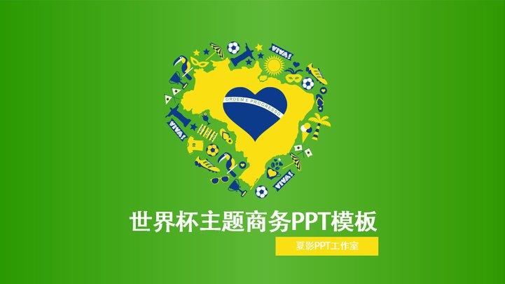 世界杯主题ppt模板模板免费下载_220795- wps在线模板