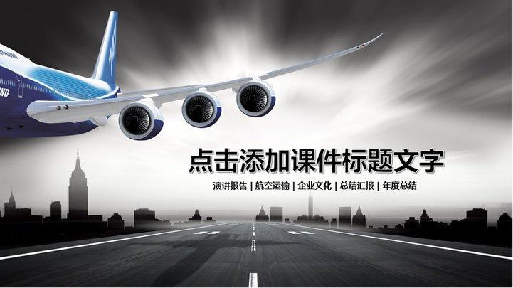 动态商务简约航空运输ppt模板模板免费下载